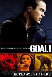 Смотреть\Скачать Гол / Goal! (2005) DVDRip Фильмы онлайн