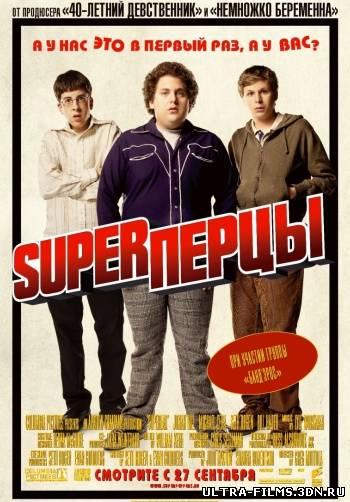 Смотреть\Скачать Суперперцы / Superbed