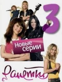 Смотреть\Скачать Ранетки /3 Сезон - 46 серий