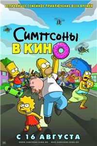 Смотреть\Скачать Симпсоны в кино
