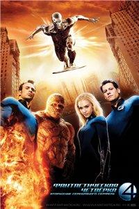Смотреть\Скачать Фантастическая четверка 2: Вторжение Серебряного серфера / 4: Rise of the Silver Surfer (2007)