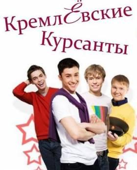 Смотреть\Скачать Кремлёвские курсанты (2009) Добавлена 60 серия