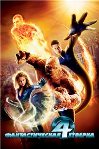 Смотреть\Скачать Фантастическая четверка / Fantastic Four (2005)